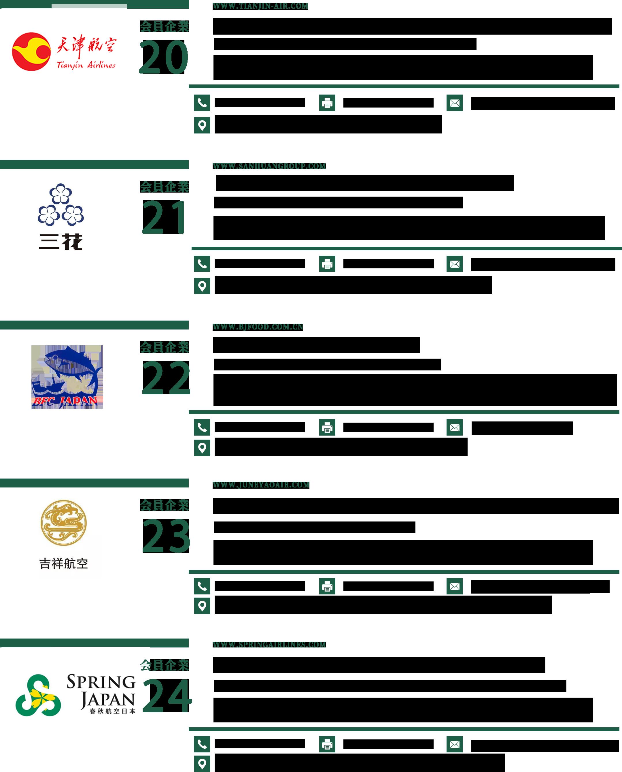 会员企业5